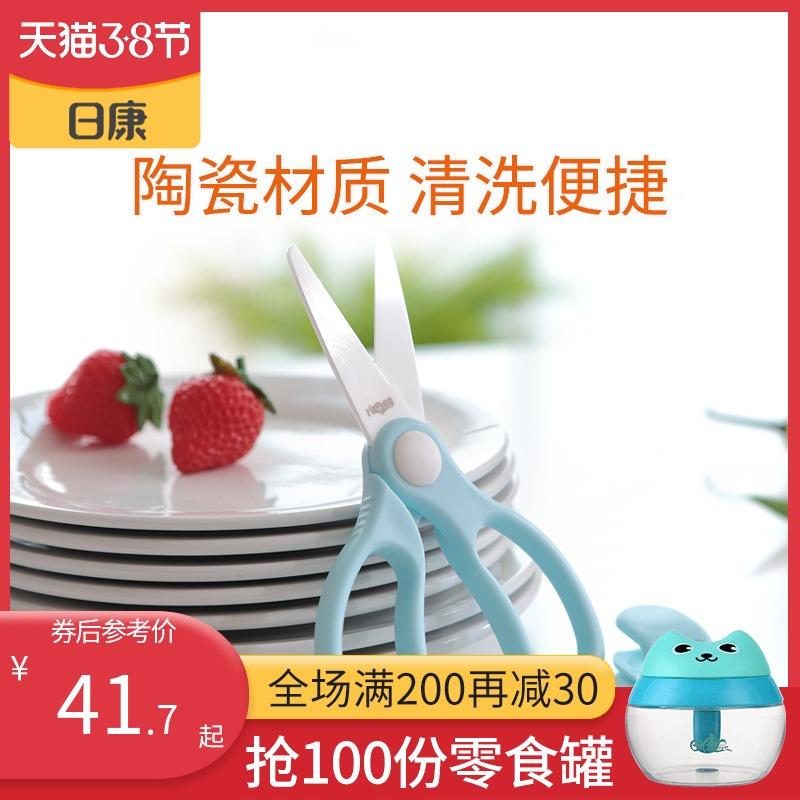 z日康陶瓷辅食剪宝宝工具食物剪刀