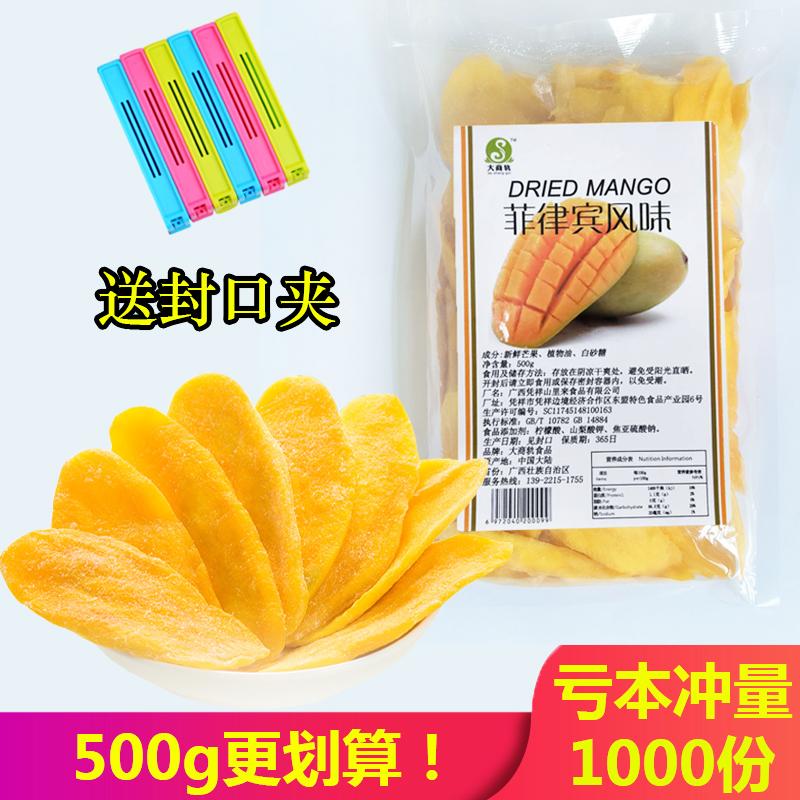 菲律宾风味芒果干500g水果干蜜饯果脯一箱装整箱一斤大袋零食包邮图片