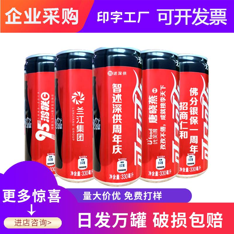 可口可乐零度易拉罐定制碳酸无糖热销1件有赠品