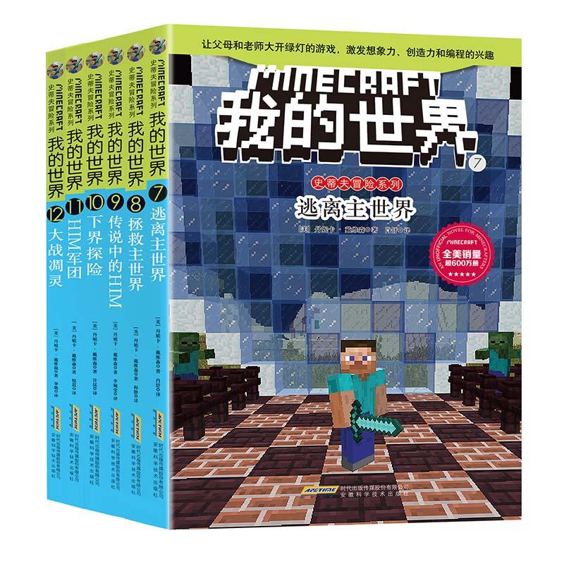 我的世界书史蒂夫冒险系列正版全套6册 6-12岁小学生激发益智想象创造力编程游戏限100000张券