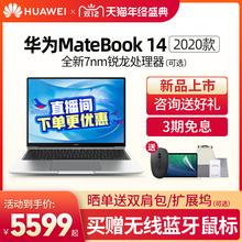 【新品3期免息】华为MateBook 14 2020款14英寸手提笔记本电脑轻薄便携学生超薄办公2K触控屏锐龙版超极本