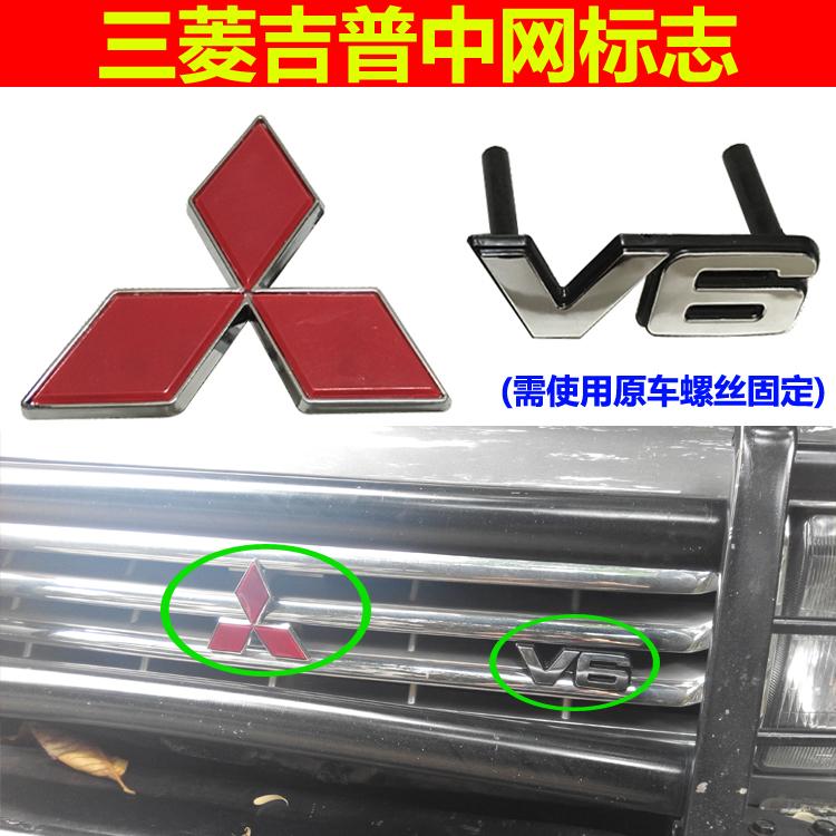 三菱V31中网标V32V33V45猎豹2030奇兵6470黑金刚三菱车标V6标志