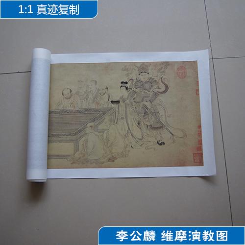 定制35cm*206李公麟维摩演教图真迹高清复制艺术微喷宣纸国画1:1