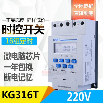 Zhengtai time control switch KG316T street lamp timer timing switch 220v microcomputer time controller