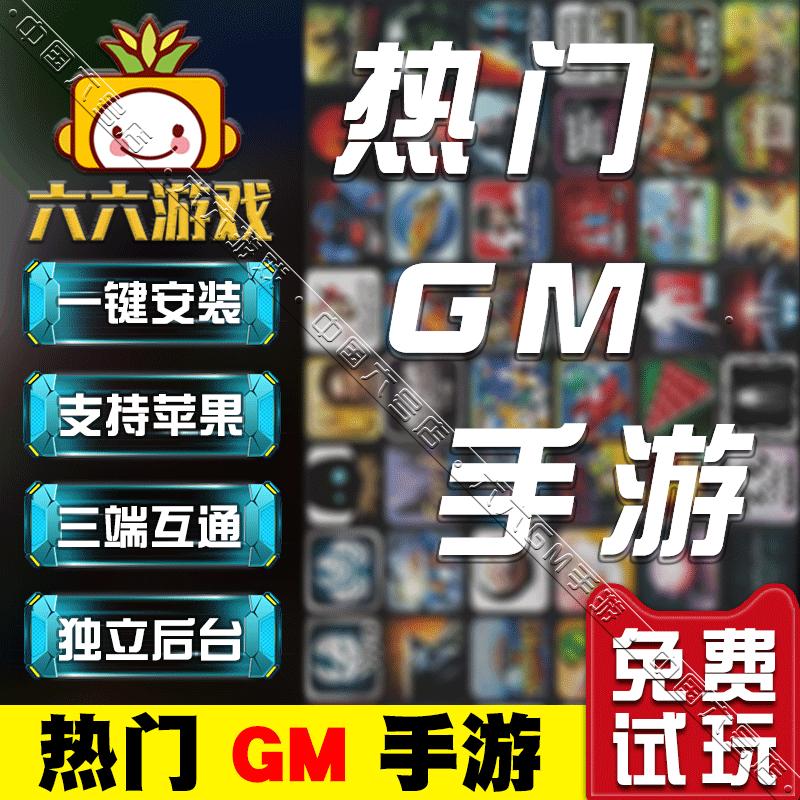 手游GM后台包站苹果ios游戏联网非单机破解版无限元宝打包安卓