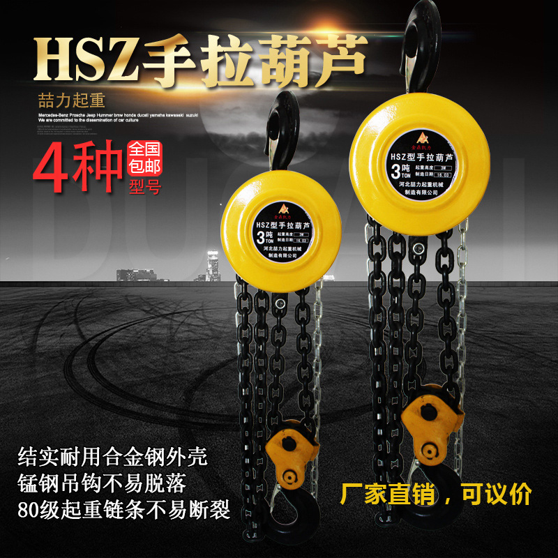 手拉葫芦倒链葫芦起重葫芦手拉吊链葫芦手葫芦1/2/3/5t吨3/6米