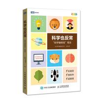 正版畅销图书籍现代出版社文教科普读物编著刘怡帆冷门知识脑洞大开