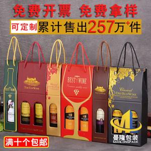红酒盒纸盒葡萄酒盒子包装盒礼品纸袋手提酒袋单双支装新款可定制