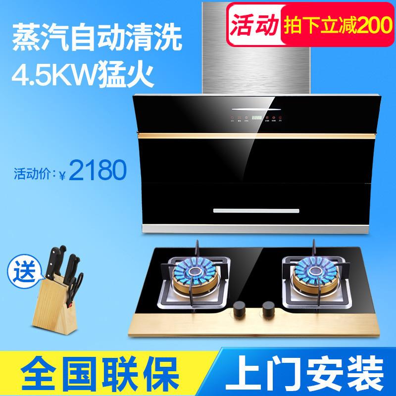 欧派人气侧吸式烟机灶具套装 双电机自动清洗抽油烟机燃气灶套餐