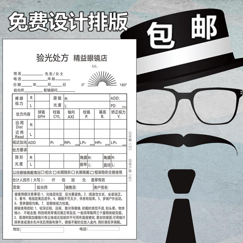 眼镜店收据本配镜验光单销售单视力校正处方检验预约单据记账登记