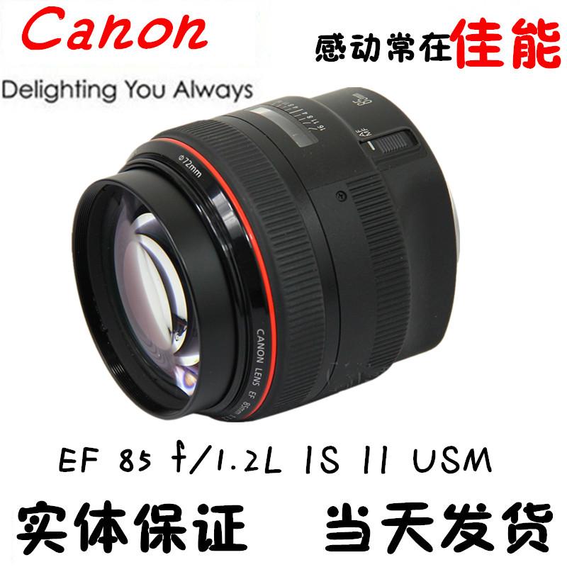 佳能85 f1.2二代镜头 EF 85mm f/1.2L II USM 人像定焦 全新正品,可领取元淘宝优惠券