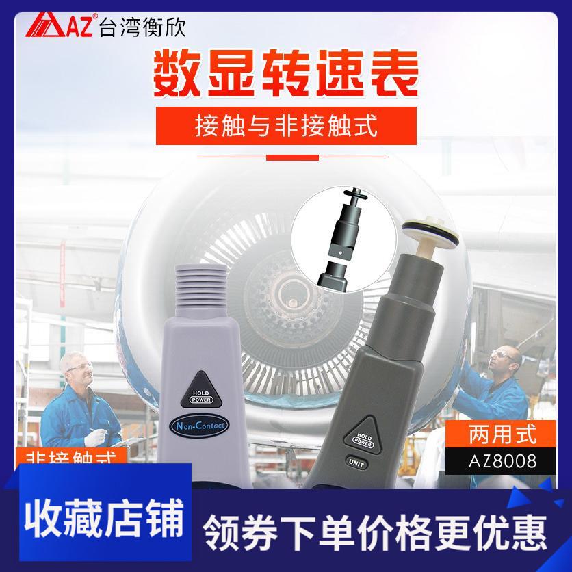 台湾衡欣AZ8000转速表AZ8001非接触式转速表数显光电测速仪转速计