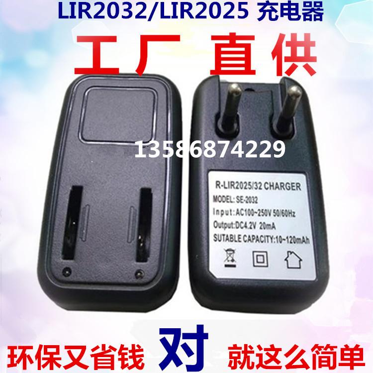 厂家直供升级款第二代3.6V锂离子电池LIR2032 2025纽扣电池充电器