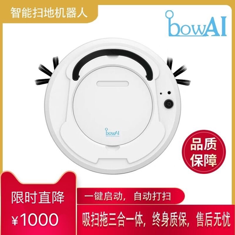Intelligent sweeping robot household ultra-thin full-automatic lazy vacuum cleaner