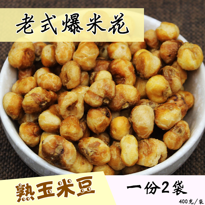 东北特产 咖啡玉米豆黄金豆爆米花 吉林年香玉400g/袋一份2袋