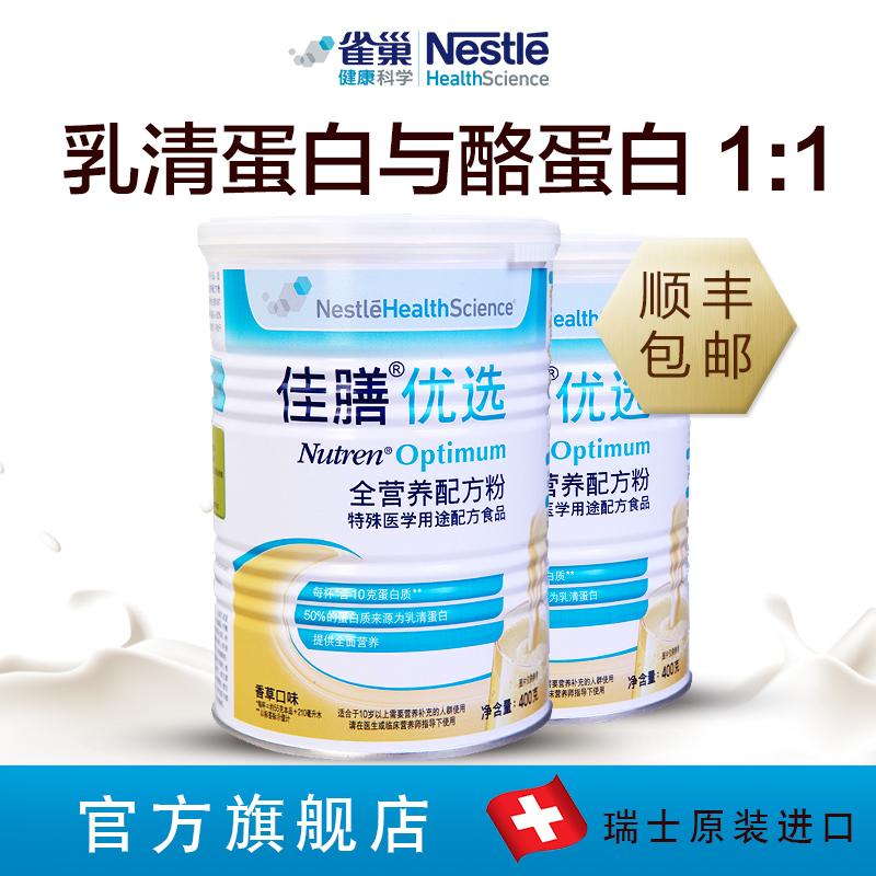 雀巢佳膳优选全营养配方奶粉2罐乳清蛋白成年人营养餐代餐进口