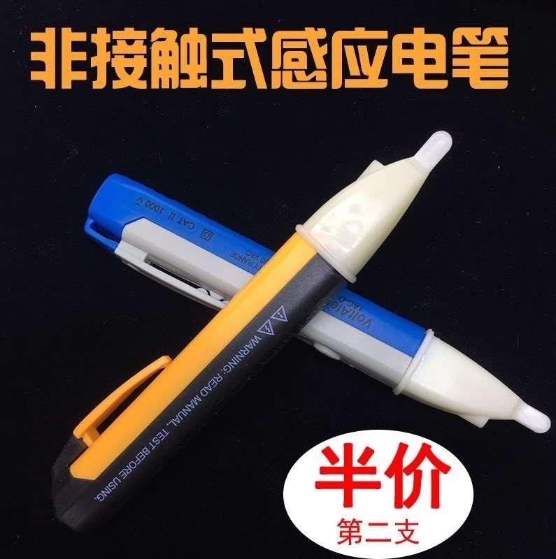试电笔电工专用电子式低压维修直流短路电路普通多用工业测电笔