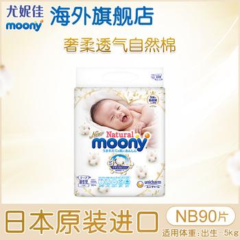 尤妮佳moony皇家系列婴儿透气纸尿裤NB90