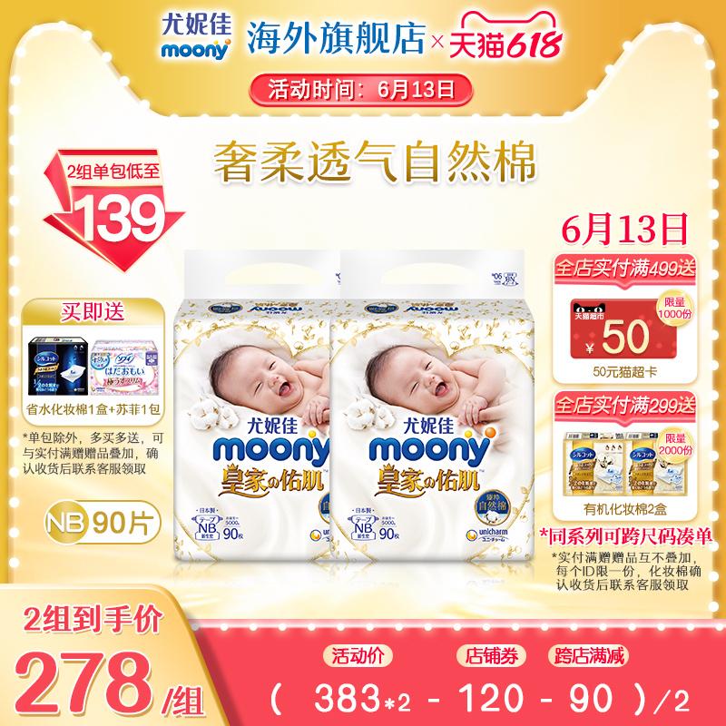 日本尤妮佳moony皇家轻薄纸尿裤