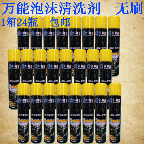 Universal foam cleaner strongly decontamination of automotive interior wash car fluid cleaning agent multi function foam cleaning