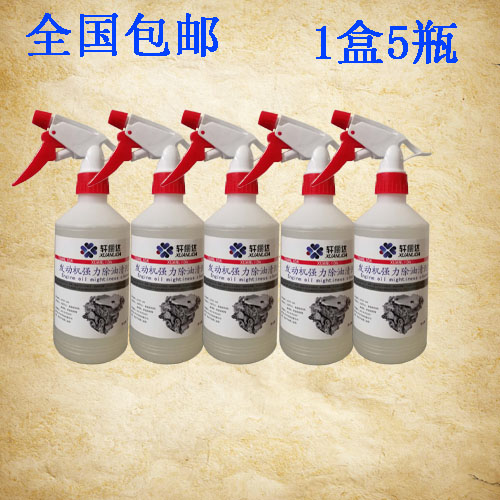 5 bottle engine head water engine compartment external cleaner