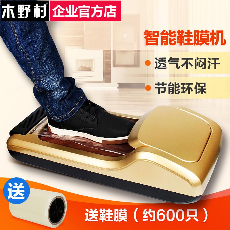 木野村全自动鞋套机家用新款一次性鞋膜机智能脚套机覆膜机鞋模机