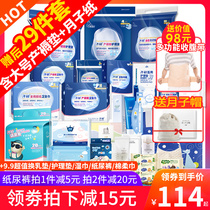 Early delivery package winter admission a full set of mother and child combination in December maternal and child supplies spring