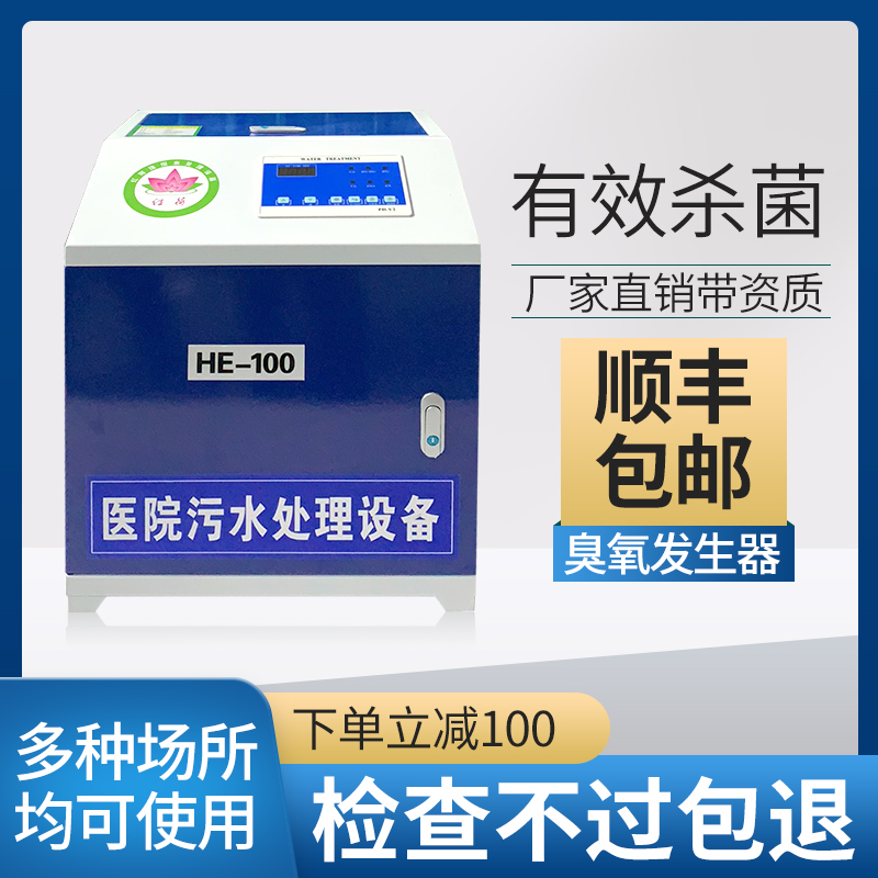 Small sewage treatment equipment oral dental clinic pet beauty medical wastewater processor ozone generator