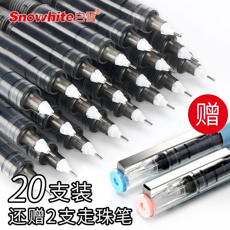 白雪直液式笔芯走珠笔替芯0.38中性笔可替换笔芯墨囊笔囊针管头签字笔黑色考试速干券后9.80元