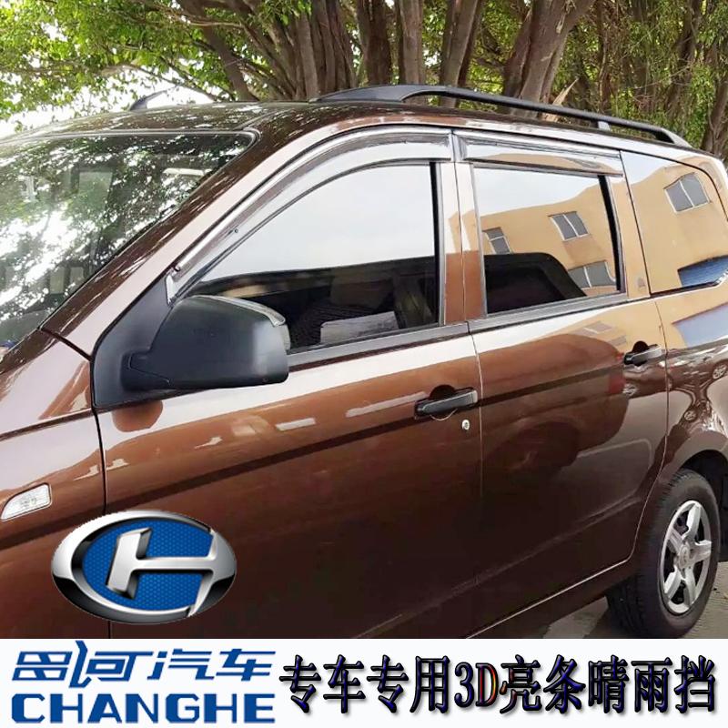 18款北汽A6昌河Q7福瑞达M50S专用M70改装车窗晴雨挡遮雨眉板装饰