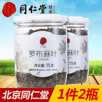 (2 bottles) Beijing Tongrentang Rob Hemp tea young leaf Xinjiang hemp leaf buck Health Tea authentic