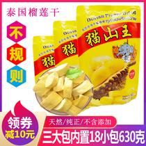 袋混合装蔬果干6思缤世夏日乐享礼包奥乐齐ALDI推荐mini大胃