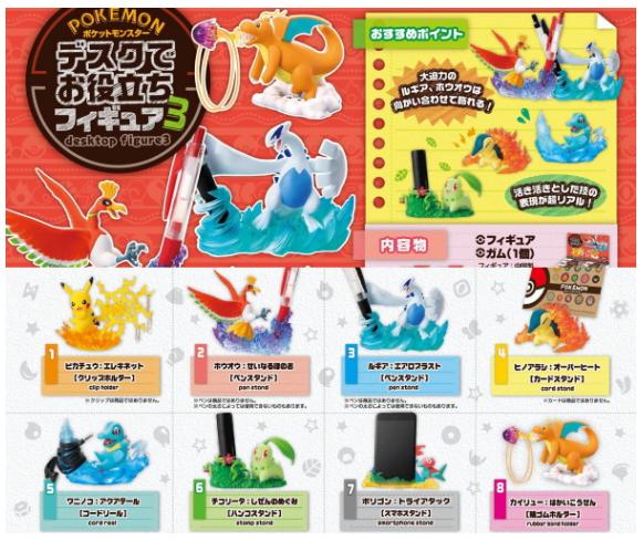 现货 日本食玩rement 口袋妖怪在桌上有用3 数码宝贝手机支架笔筒