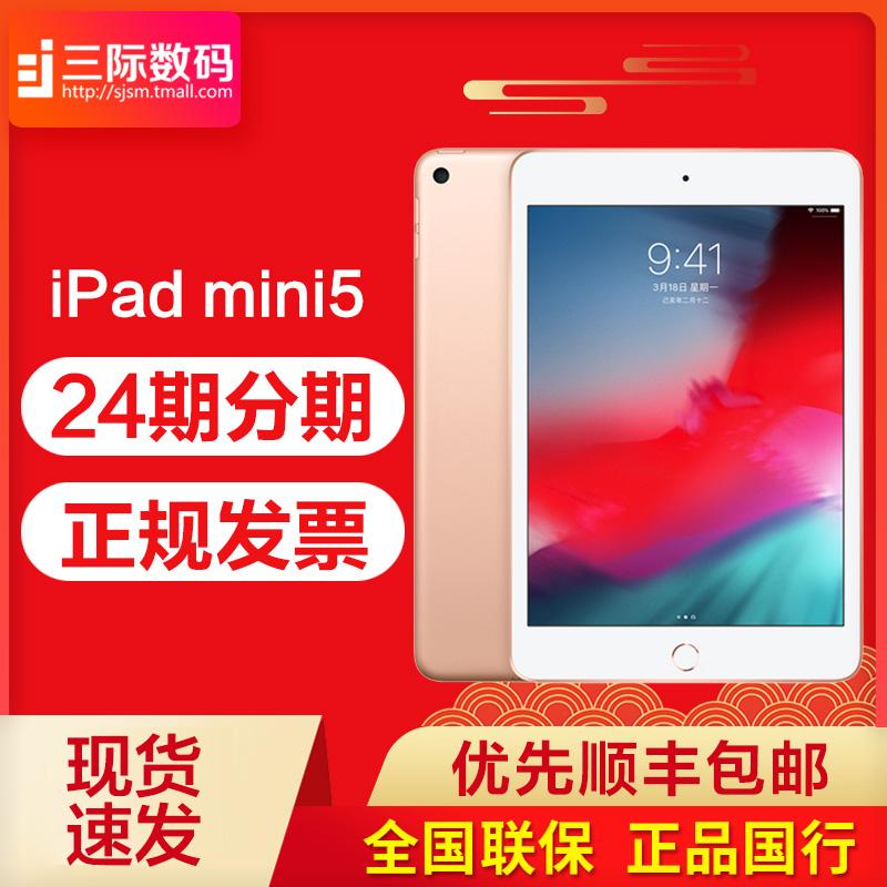 【2598起/24期分期】 Apple/苹果 iPad mini 7.9 英寸苹果平板电脑 2019新款ipadmini5 4 支持Apple Pencil
