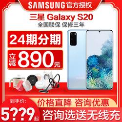 立减890元/急速发samsung手机