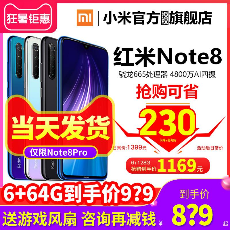 【闪降230元+送游戏风扇】Xiaomi/小米 红米Note8手机 官方旗舰店9se官网Redmi Note8青春note9米6pro手机10X
