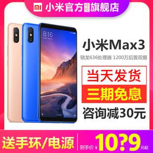 送手环 红米note7pro Xiaomi 电源 领券减30元 小米max3手机官方旗舰店官网max2正品 6x小米mix3全新max4