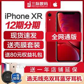 24期分期/现货发/iphone/Apple/苹果 iPhone XR 4G全网通手机官方旗舰店国行正品11pro苹果xr降价x 8p xs Max图片