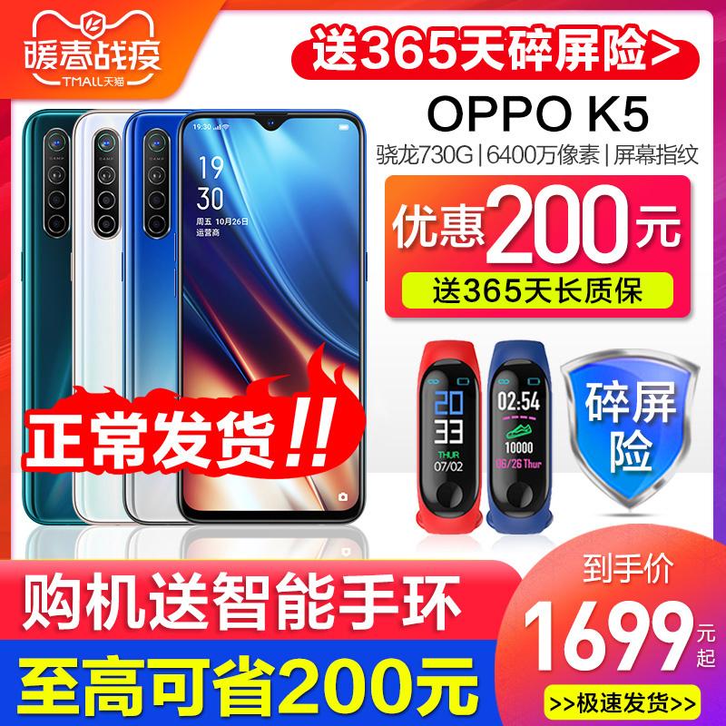 【可省200 新款上市】OPPO K5 oppok5新品手机oppo未来x oppok5 oppok7 k3 oppoa9 a11 oppor17 r19 0ppo手机