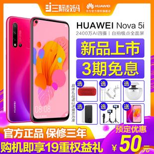 nova5pro直降mate20新款p20降价p30pro正品华为4enova5i手机官方旗舰店5inova华为Huawei元免息送礼50减