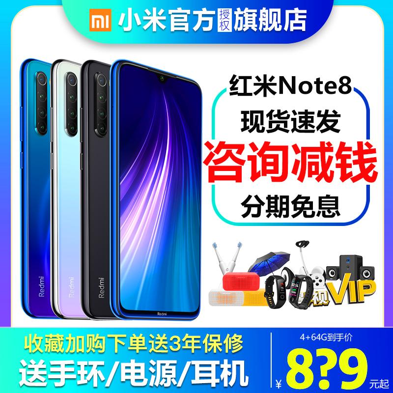 【闪降200元+送手环/电源】Xiaomi/小米红米note8手机 官方旗舰店9se官网RedmiNote8pro 8青春note9pro小米10