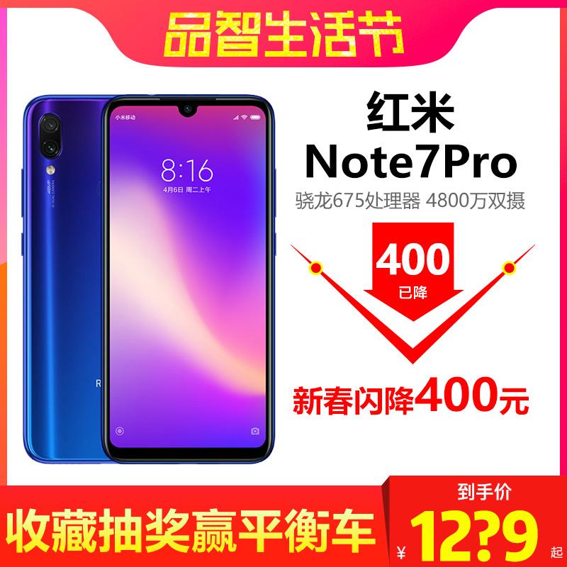 【6+128G低至12?9起+现货速发】Xiaomi/小米红米Note7Pro手机 redmi官方旗舰店8se青春版 红米note8手机网米6