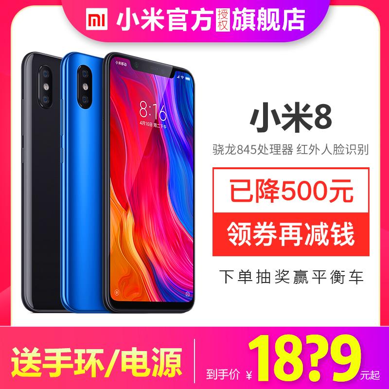 【已降500元再领券+送手环】Xiaomi/小米8手机八小米9星官方旗舰店骁龙845青春正品全面屏855官网红米 K20pro
