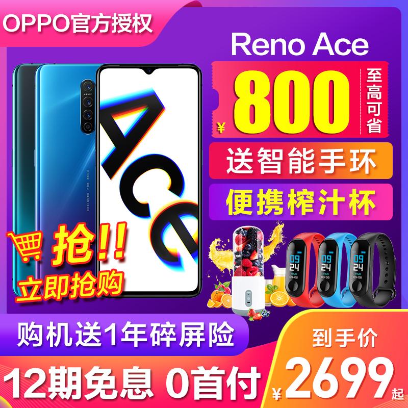 可省800元 OPPO Reno Ace opporenoace手机新款上市oppoace2官方旗舰renoace oppoace 0ppo未来x opporeno3图片
