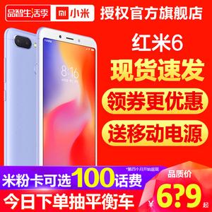领5元券购买32G版644起/64G版7?9起+选电源/耳机 Xiaomi/小米 红米6手机官方旗舰店正品6a学生老人机6proXnote5plus红米7