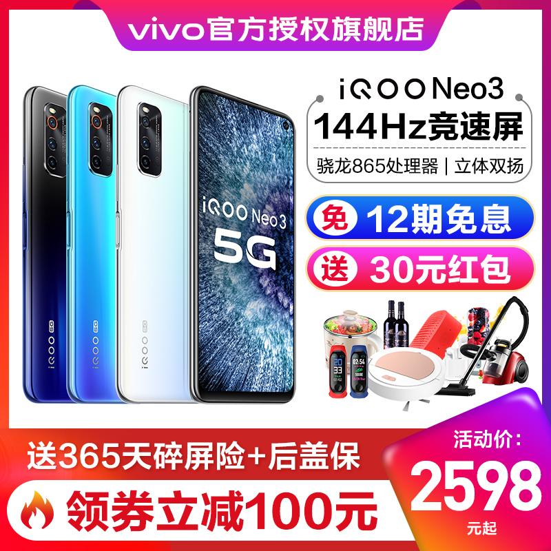 立减100元 vivo iQOO Neo3 5G全网通 iqoo neo3 iq00neo3 vivo iqoo neo 3 vivoiqoo3 5g手机 vivo官方旗舰店