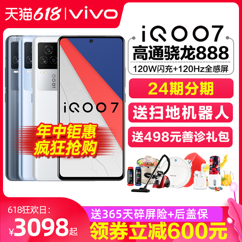 立减600元 vivo iQOO 7 5G手机 vivoiqoo7 iooq7 iqoo7 iqoo7pro iqoo5 ipoo7 vivo手机官网vivo官方旗舰店