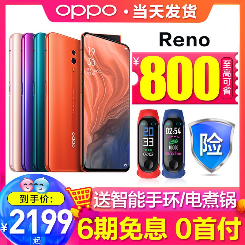 可省800/6期免息/新品OPPO Reno opporeno手机限量新款 op券后2199.00元