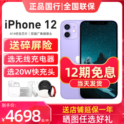 12 issue of interest-free issue same day Apple/Apple iPhone12 Apple 12 mobile phone iPhone 12 Apple 12 mobile phone 5g genuine official flagship store official website iPhone12proMax 13