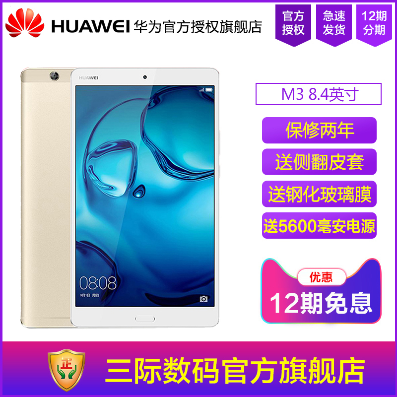 Huawei/�A�� M3�A�槠桨咫��X 安卓wifi八核平板通� 平板手�C指�y/�k公/游��/2K屏